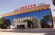 Кинотеатр «Ростов»